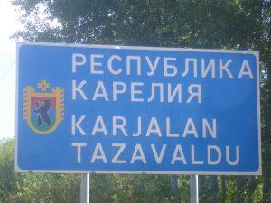 Kaksikielen tiekyltti, jossa lukee Karjalan tasavalta venäjäksi ja karjalaksi