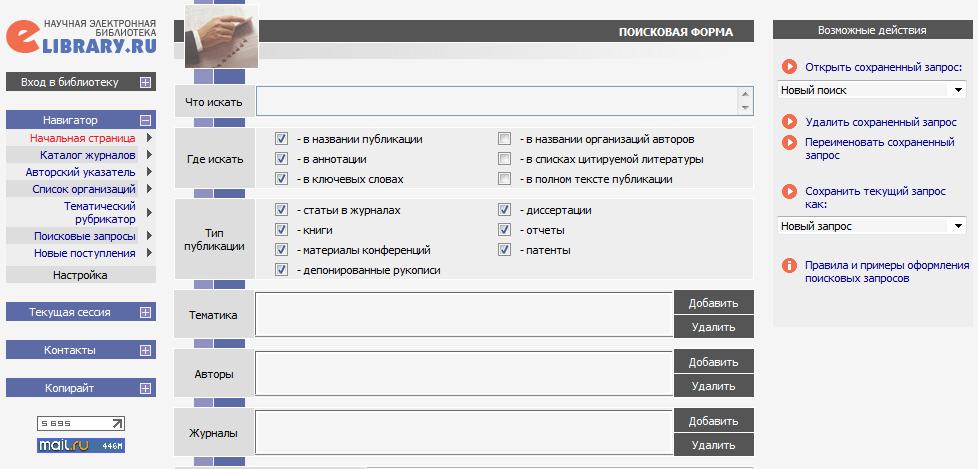 eLibrary_ru